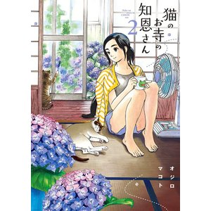 著:オジロマコト 出版社:小学館 発行年月:2016年11月 シリーズ名等:BIG SPIRITS ...