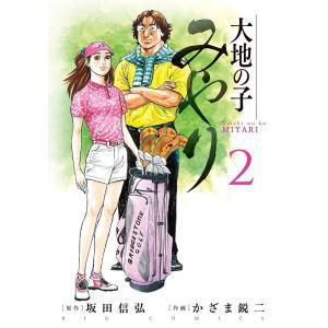 〔予約〕大地の子みやり 2/かざま鋭二/坂田信弘
