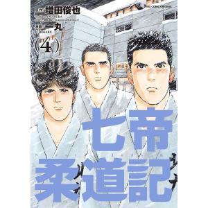 七帝柔道記 4/増田俊也/一丸