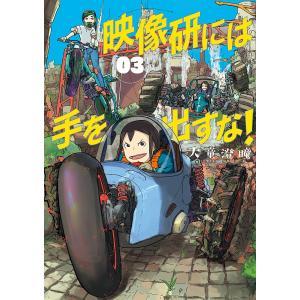 著:大童澄瞳 出版社:小学館 発行年月:2018年06月 シリーズ名等:ビッグコミックス 巻数:3巻...