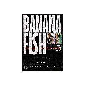 Banana fish 3/吉田秋生