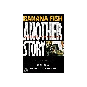 Banana fish another story/吉田秋生