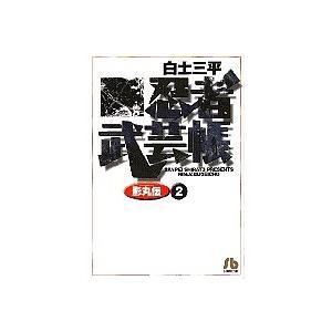 忍者武芸帳影丸伝 2/白土三平