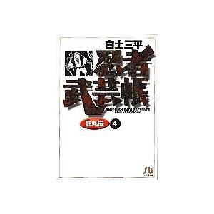 忍者武芸帳影丸伝 4/白土三平