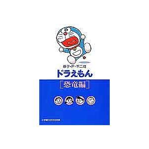 ドラえもん 恐竜編/藤子不二雄F