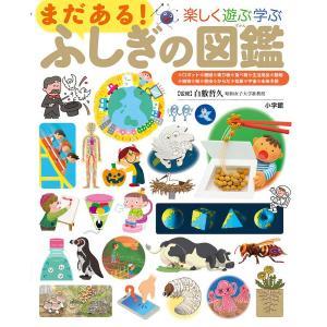 【学習図鑑クーポン対象】小学館の子ども図鑑プレNEO 楽しく遊ぶ学ぶまだある!ふしぎの図鑑
