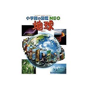 【学習図鑑クーポン対象】小学館の図鑑NEO 10 地球