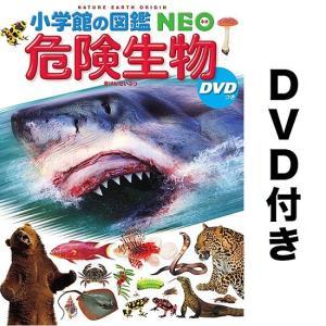 小学館の図鑑NEO 21 危険生物/塩見一雄/・執筆夏秋優/協力上里博