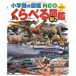 小学館の図鑑NEO+ くらべる図鑑/加藤由子