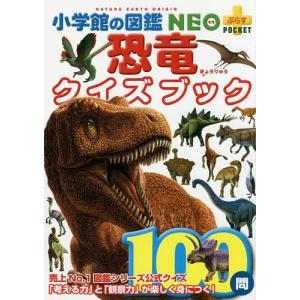 【学習図鑑クーポン対象】恐竜クイズブック/冨田幸光