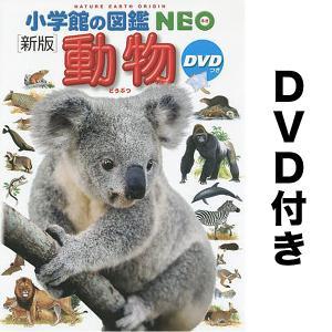 小学館の図鑑NEO 1 動物/三浦慎悟/・指導田中豊美