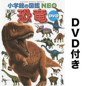小学館の図鑑NEO 11 恐竜/冨田幸光