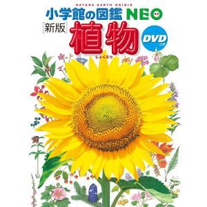 【学習図鑑クーポン対象】小学館の図鑑NEO 2 植物