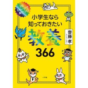 日曜はクーポン有/ 小学生なら知っておきたい教養366 1日1ページで身につく!/齋藤孝|bookfan PayPayモール店