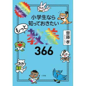 日曜はクーポン有/ 小学生なら知っておきたいもっと教養366 1日1ページで身につく!/齋藤孝|bookfan PayPayモール店