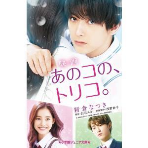 映画『あのコの、トリコ。』/白石ユキ/浅野妙子映画脚本新倉なつき