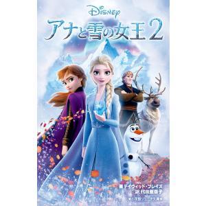 アナと雪の女王2/デイヴィッド・ブレイズ/代田亜香子