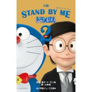 日曜はクーポン有/ 小説STAND BY MEドラえもん2/藤子・F・不二雄/山崎貴