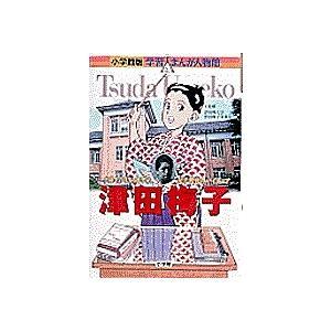 画:みやぞえ郁雄 出版社:小学館 発行年月:1997年11月 シリーズ名等:小学館版学習まんが人物館...
