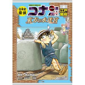 日本史探偵コナンシーズン2 名探偵コナン歴史まんが 4/青山剛昌