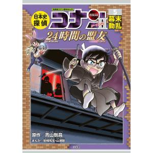 日本史探偵コナンシーズン2 名探偵コナン歴史まんが 5/青山剛昌