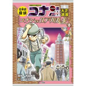日本史探偵コナンシーズン2 名探偵コナン歴史まんが 6/青山剛昌