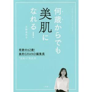 著:天野佳代子 出版社:小学館 発行年月:2019年09月 キーワード:美容