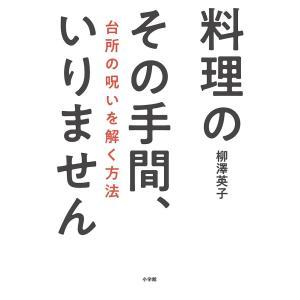 著:柳澤英子 出版社:小学館 発行年月:2018年10月 キーワード:料理 クッキング