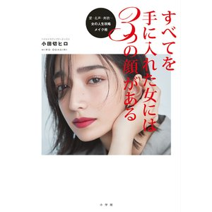 著:小田切ヒロ 出版社:小学館 発行年月:2019年02月 キーワード:美容