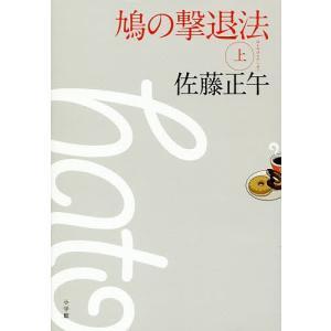 著:佐藤正午 出版社:小学館 発行年月:2014年11月
