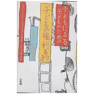 子どもによる子どものための「子どもの権利条約」/小口尚子/福岡鮎美
