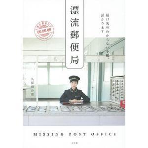 漂流郵便局 届け先のわからない手紙、預かります/久保田沙耶