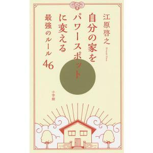著:江原啓之 出版社:小学館 発行年月:2015年04月