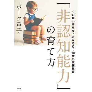 「非認知能力」の育て方 心の強い幸せな子になる0〜10歳の家庭教育/ボーク重子