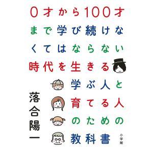 0才から100才まで学び続けなくてはならない時代を生きる学ぶ人と育てる人のための教科書/落合陽一|boox