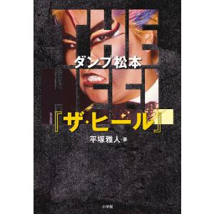 日曜はクーポン有/ ダンプ松本『ザ・ヒール』/平塚雅人