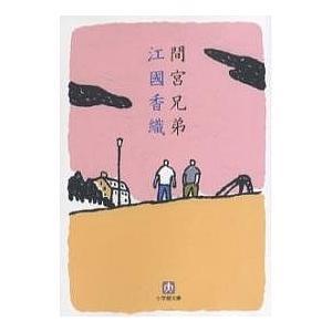 間宮兄弟/江國香織