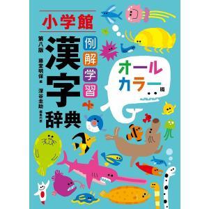 例解学習漢字辞典 オールカラー版/藤堂明保/深谷圭助