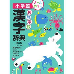 例解学習漢字辞典 ワイド版/藤堂明保/深谷圭助