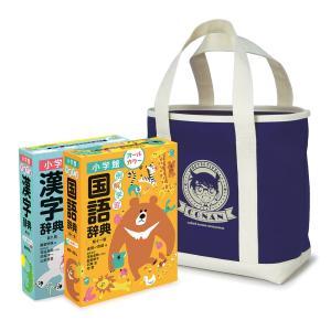 例解学習国語辞典漢字辞典名探偵コナンバッグ付きセット 2巻セット/金田一京助