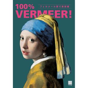 フェルメール原寸美術館100% VERMEER!/フェルメール