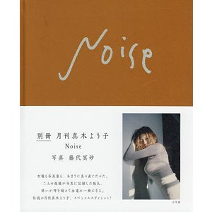 Noise 別冊月刊真木よう子/藤代冥砂