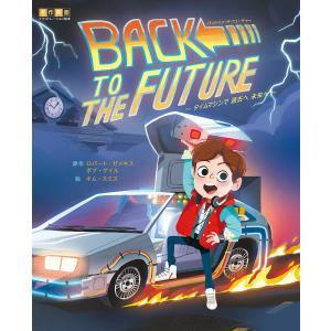 バック・トゥ・ザ・フューチャー タイムマシンで過去へ未来へ/ロバート・ゼメキス/ボブ・ゲイル/キム・...
