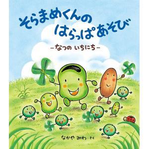 さく:なかやみわ 監修:広田【セイ】子 出版社:小学館 発行年月:2017年05月
