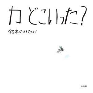 作・絵:鈴木のりたけ 出版社:小学館 発行年月:2018年11月