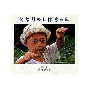 となりのしげちゃん/星川ひろ子/子供/絵本