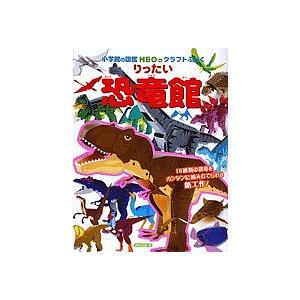 【学習図鑑クーポン対象】りったい恐竜館/神谷正徳