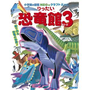 りったい恐竜館 パート3/神谷正徳