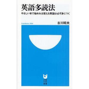 著:古川昭夫 出版社:小学館 発行年月:2010年06月 シリーズ名等:小学館101新書 083