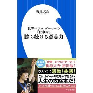 著:梅原大吾 出版社:小学館 発行年月:2012年04月 シリーズ名等:小学館101新書 132